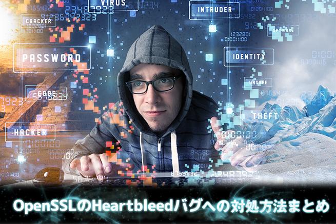 OpenSSLのHeartbleedバグへの対処方法まとめ