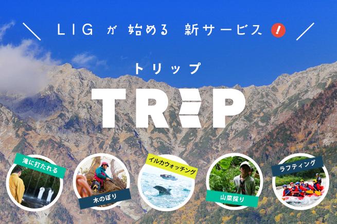 地域の観光商品、体験を売買できるウェブサービス「TRIP」をリリースしました。