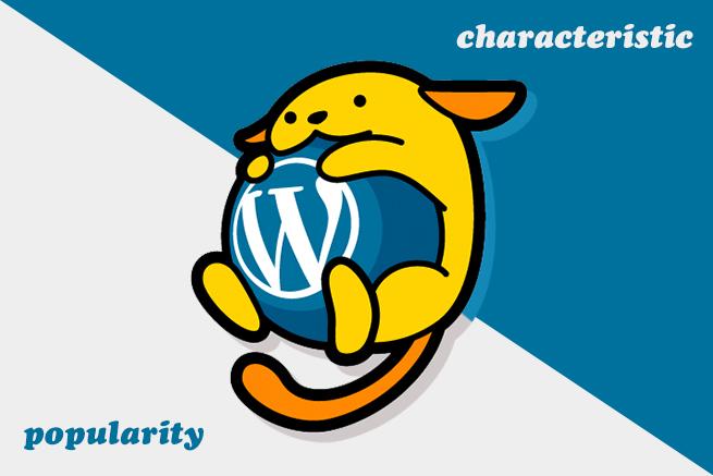 みんなは知ってる?WordPressの特徴と人気の理由を分析してみた
