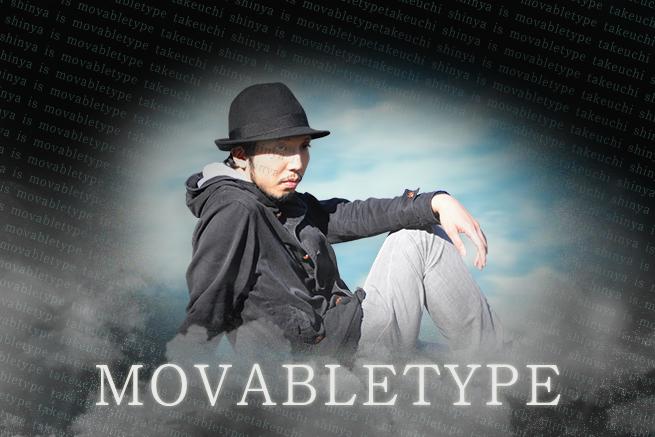 Movable Type(ムーバブルタイプ)超入門解説