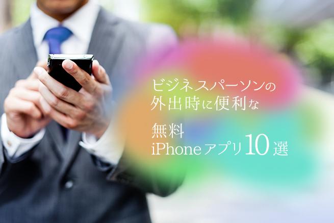 ビジネスパーソンの外出時に便利な無料iPhoneアプリ10選