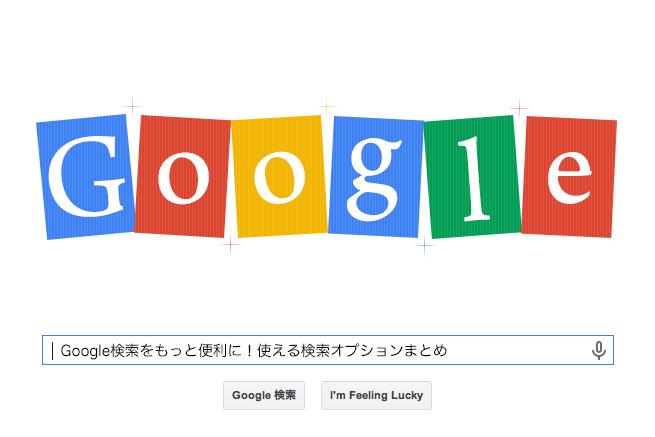 Googleの検索方法と検索オプション、テクニックまとめ