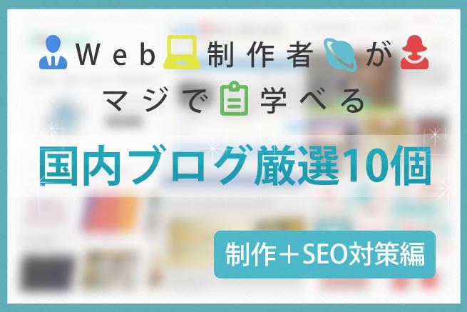 87603Web制作者がマジで学べる国内ブログ厳選10個【制作+SEO対策編】のアイキャッチ