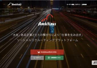 Ambitious-ソーシャルリクルーティング-