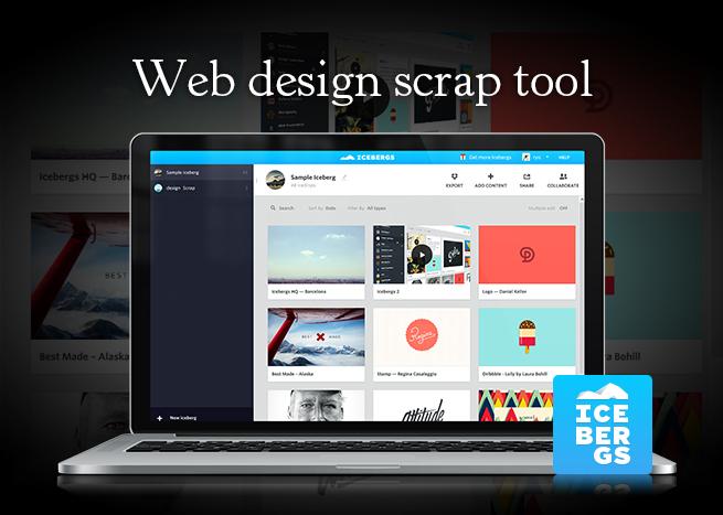 無料ツールIcebergsを使ったWebデザインのおすすめスクラップ方法