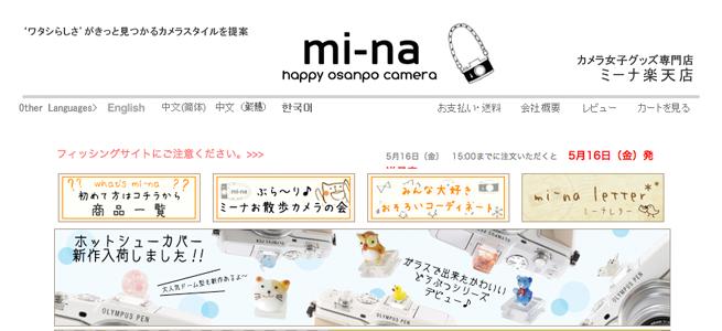 mi-na(ミーナ)