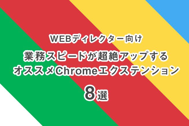 業務スピードが上がる!Google Chromeのおすすめ拡張機能8選