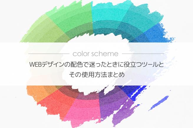 Webデザインの色の組み合わせで迷ったときに役立つツールまとめ