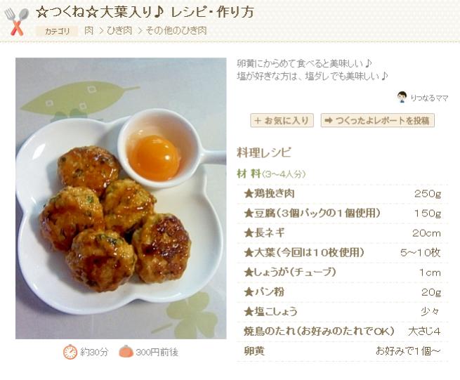 卵黄ひき肉リサイズ