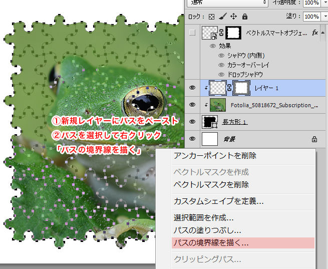 Photoshopでジグソーパズル風のデザインを作る方法 | 株式会社LIG - No.6