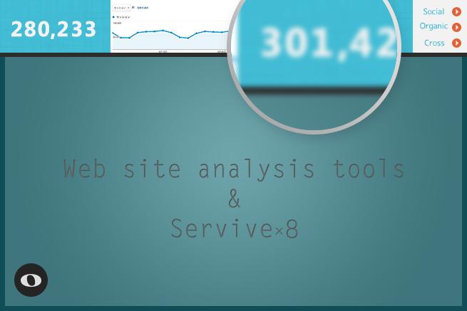 【登録不要】マジで使える無料のWebサイト分析ツール&サービス8選