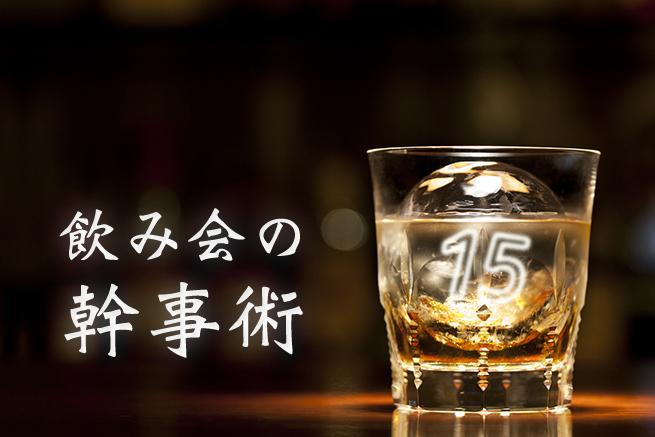 【完全攻略マニュアル】仕事がデキると思わせる飲み会の幹事術15選