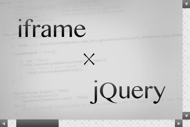 リンク先のiframe内での頭出し(ページ内リンク)をjQueryで実装する方法