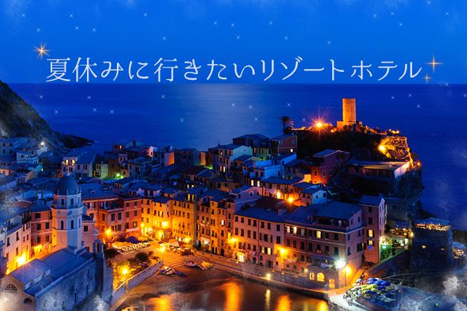 世界旅行気分を体験!夏休みに行きたいリゾートホテルサイトまとめ
