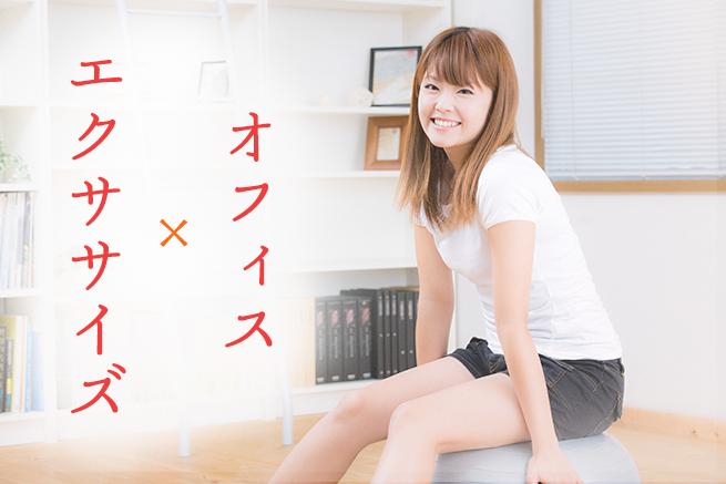 運動不足を解消!オフィスで簡単にできるダイエットエクササイズまとめ