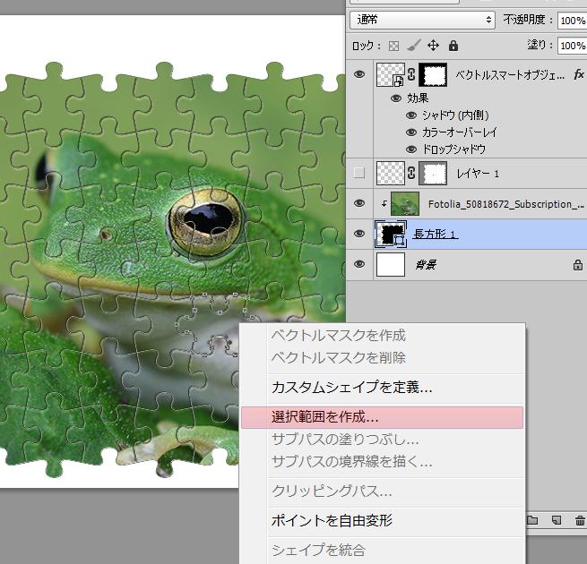 Photoshopでジグソーパズル風のデザインを作る方法 | 株式会社LIG - No.17
