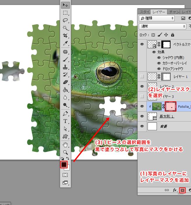 Photoshopでジグソーパズル風のデザインを作る方法 | 株式会社LIG - No.19