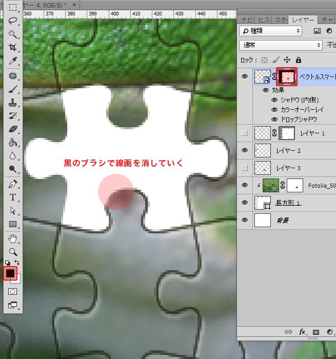 Photoshopでジグソーパズル風のデザインを作る方法 | 株式会社LIG - No.20