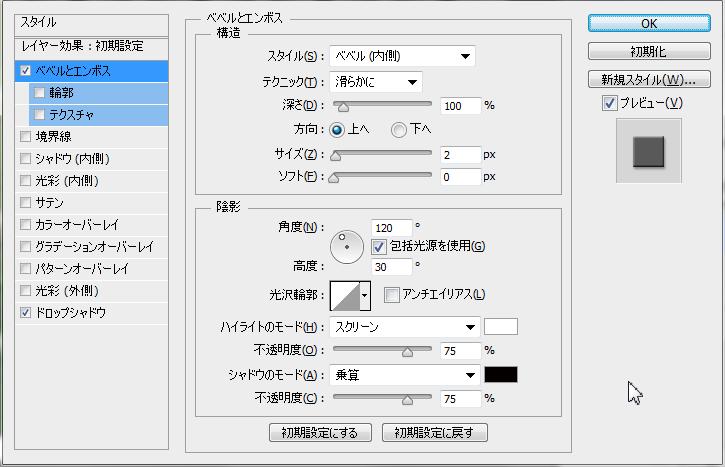 Photoshopでジグソーパズル風のデザインを作る方法 | 株式会社LIG - No.22
