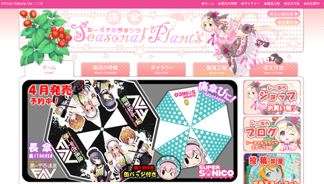 seasonal-plant's 痛傘