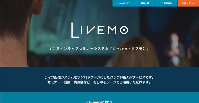 Livemo(リブモ)