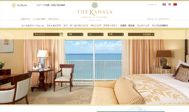 ザ カハラ ホテル&リゾート