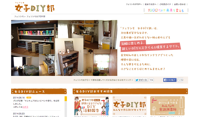 フェリシモ女子DIY部