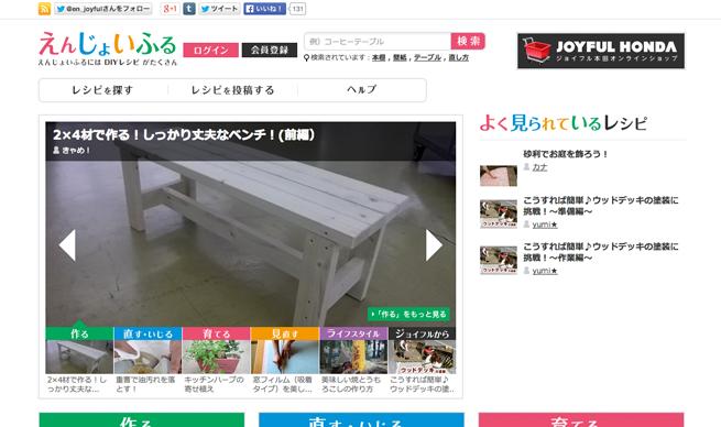 えんじょいふる -暮らしのDIY情報サイト-