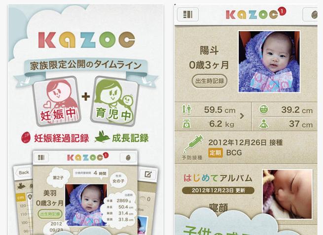母子手帳アプリ