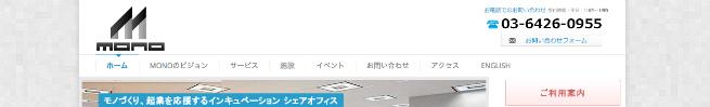 コワーキング・スペース_MONO