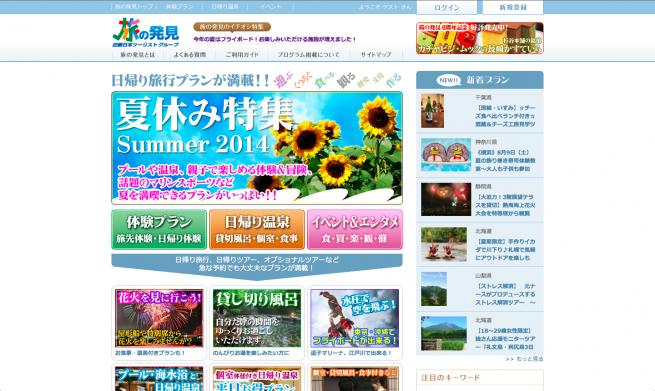 スクリーンショット 2014-07-31 12.14.26