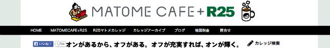 マトメカフェ R25