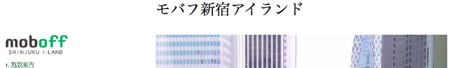 モバフ – モバフ新宿アイランド