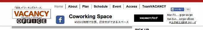 五反田コワーキングスペース TOP