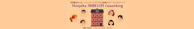 東京 新宿トラベラーズ