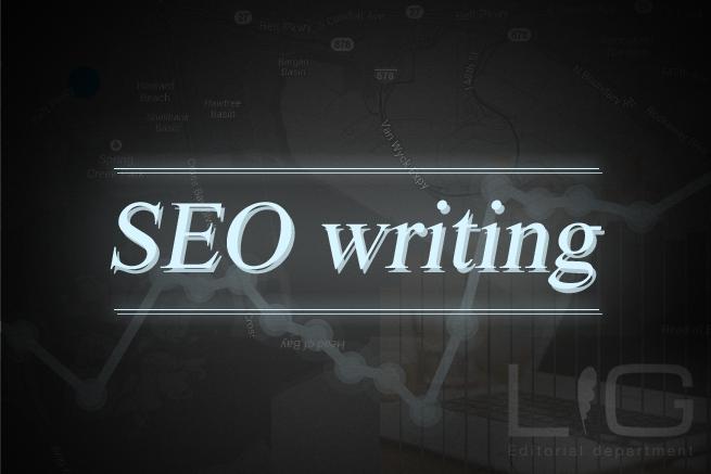 あなたの記事の検索順位を上昇させるSEOライティングの基礎知識