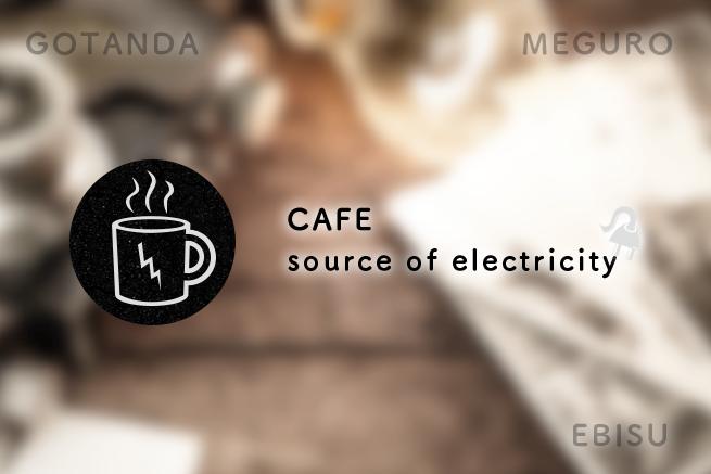 急な充電におすすめの「電源の使えるカフェ」【恵比寿・目黒・五反田編】