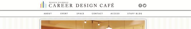Career Design Cafe