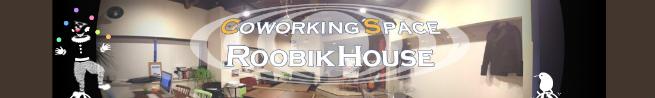 RoobikHouse(ルービックハウス)