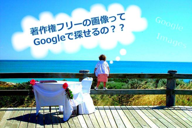 商用利用OKのフリー写真素材をGoogle画像検索で探す方法