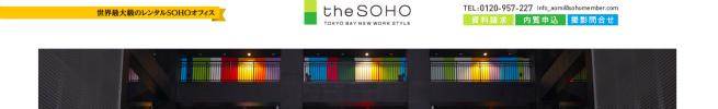 theSOHOオフィス