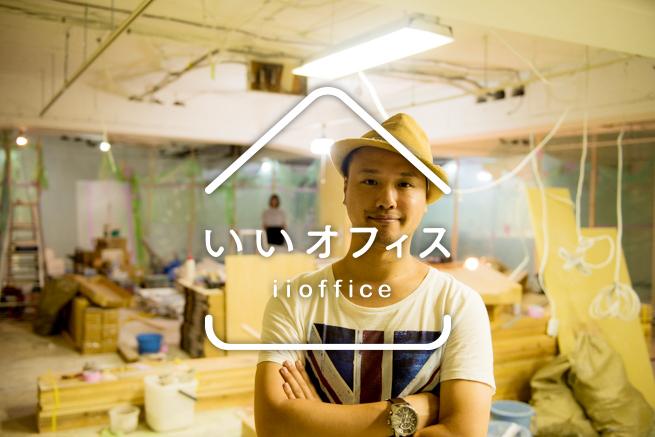 LIGがプロデュースする上野のシェアオフィス「いいオフィス」がいよいよ始まります!