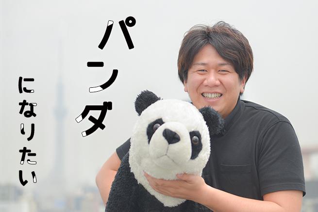 あなたの笑顔が見たいから、上野で可愛いパンダになった僕の一日