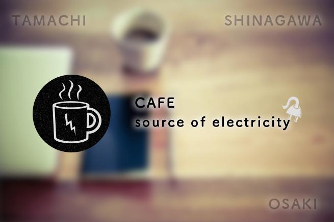 急な充電におすすめの「電源の使えるカフェ」【大崎・品川・田町編】