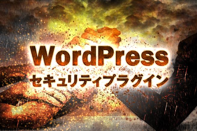 WordPressの5つの主要セキュリティプラグインを詳細に比較してみた