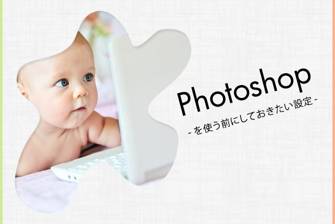 Photoshop初心者が知っておきたい使い方・基本設定まとめ