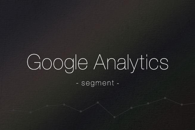Google Analyticsのセグメント機能で、詳細なアクセス解析を簡単にする方法