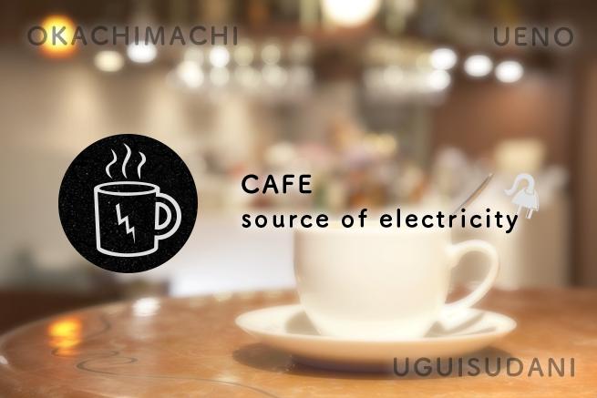 急な充電におすすめの「電源の使えるカフェ」【御徒町・上野・鶯谷編】
