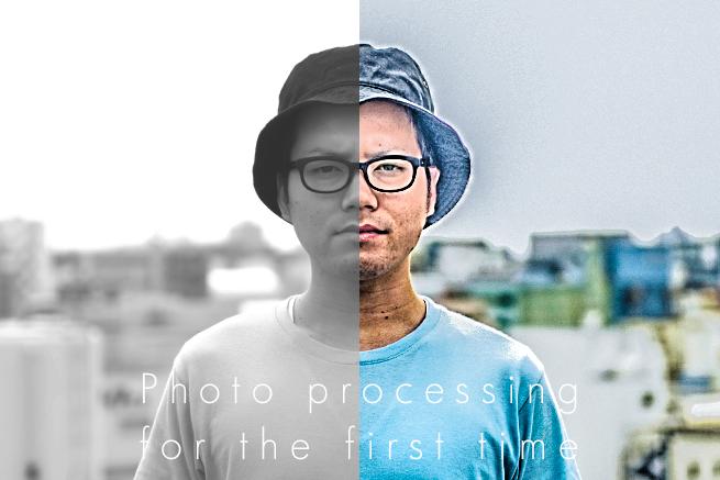 Photoshopで初めて写真加工をするときに知っておくべき基本手順まとめ