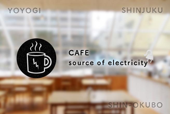 急な充電におすすめの「電源の使えるカフェ」【代々木・新宿・新大久保編】